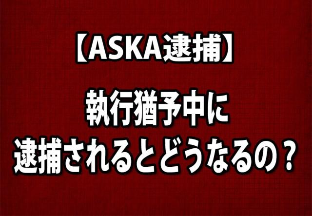 【ASKA元被告】執行猶予中に逮捕されるとどうなるのか? 法律専門家に聞いてみた