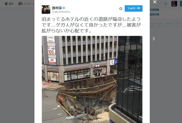 【博多道路陥没】事故現場にロンブー田村淳さんが遭遇 / 生々しい現場写真が話題