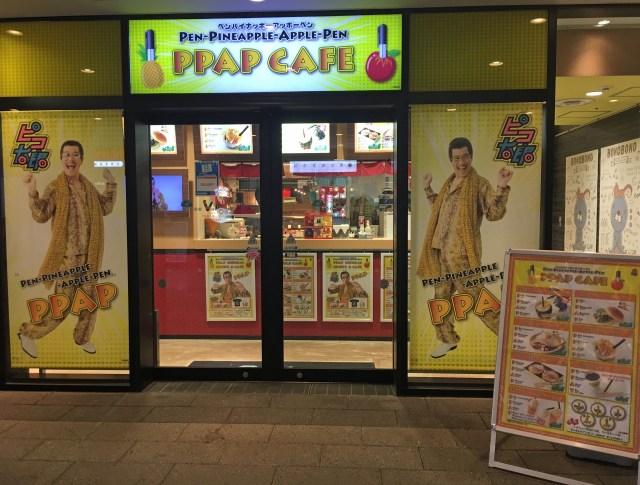 【ピコ太郎公式】ペン・パイナッポー・アッポー・ペン(PPAP)カフェが期間限定オープン! リンゴとパイナップルが乗っただけのメニューがズラリ!!