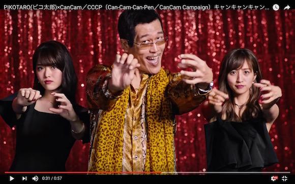 【かわいすぎ】ピコ太郎がCanCamの美人モデルたちと共演して『CCCPダンス』を披露