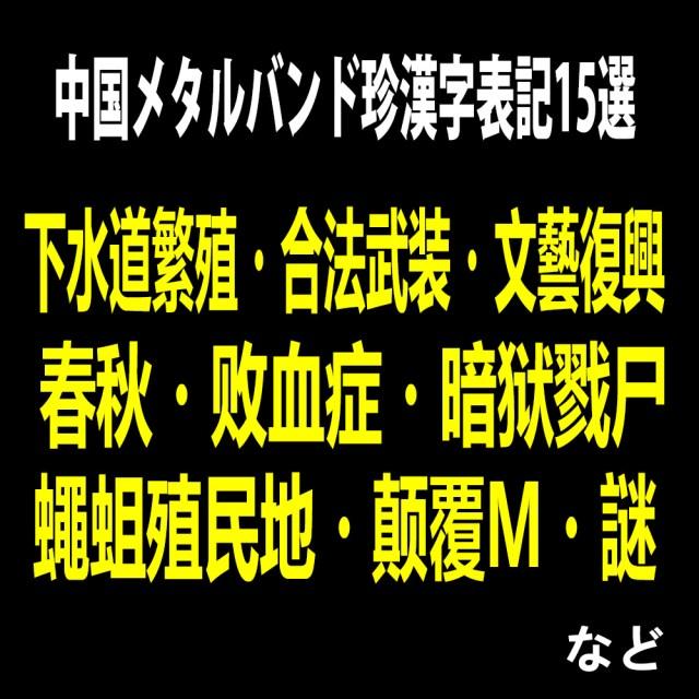 【辺境音楽マニア】中国メタルバンド珍漢字表記15選
