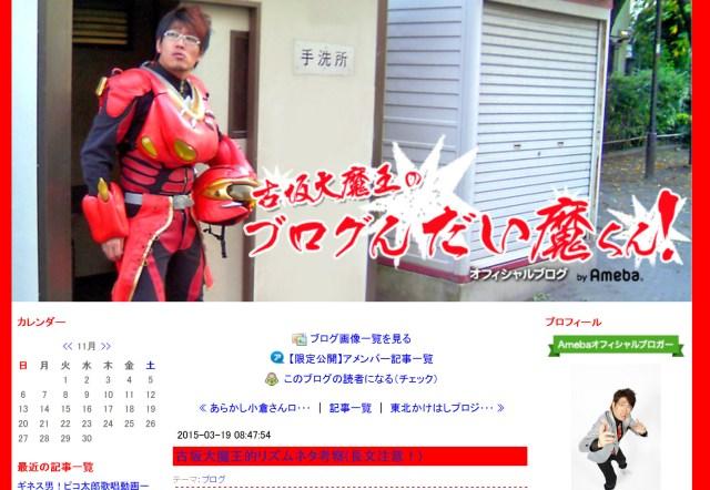 古坂大魔王が1年前にブログで『ピコ太郎』の成功を暗示していた!?「単独でもやったキャラ…本格的に始動しようとしてます!」