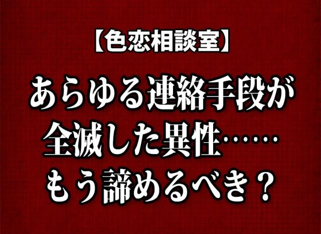 【色恋相談室】あらゆる連絡手段が全滅した異性……もう諦めるべき?