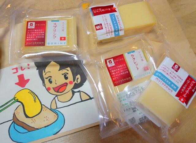 【検証】『アルプスの少女ハイジ』が食べているのは何チーズ? スイスチーズを数種類買って比べてみた結果!