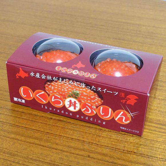 【謎のスイーツ】水産会社がまじめに作った「いくら丼ぷりん」を食べてみた結果 → 次は味も追求してほしい