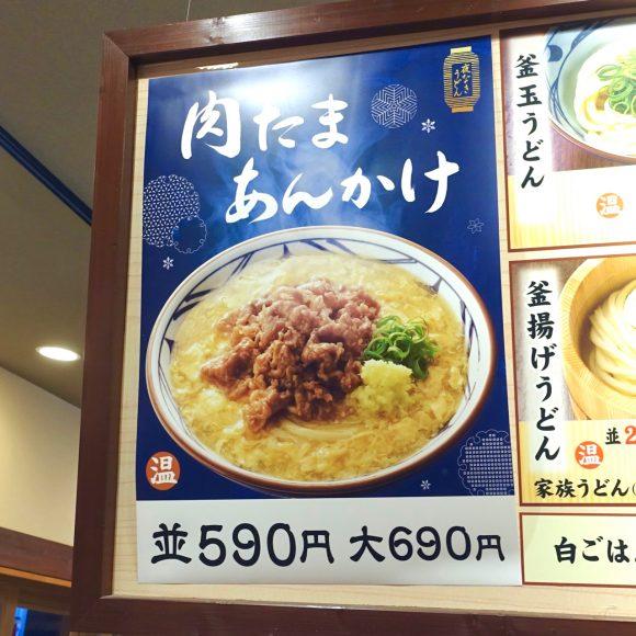 【半額速報】丸亀製麺の絶品うどん「肉たまあんかけ」が11月7日から3日間半額になるゾーーー! ただし18時以降だから注意しろ!!