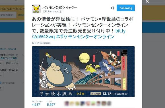【公式コラボ】「ポケモンの浮世絵」がマジでカッコいい! お値段たったの4万8600円なり!!