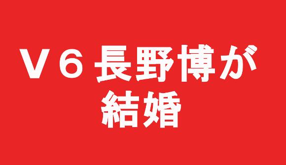 V6長野博が結婚報告! ファンの声「ジャニーズ都市伝説が崩れた」「坂本くんも結婚しちゃおう」など
