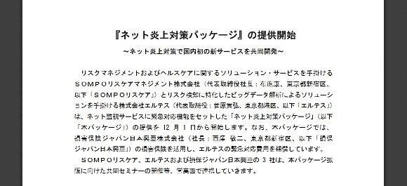 【マジかよ】損保ジャパンが「ネット炎上補償」のサービスを開始! ネットの声「意地でも炎上させたくなる」