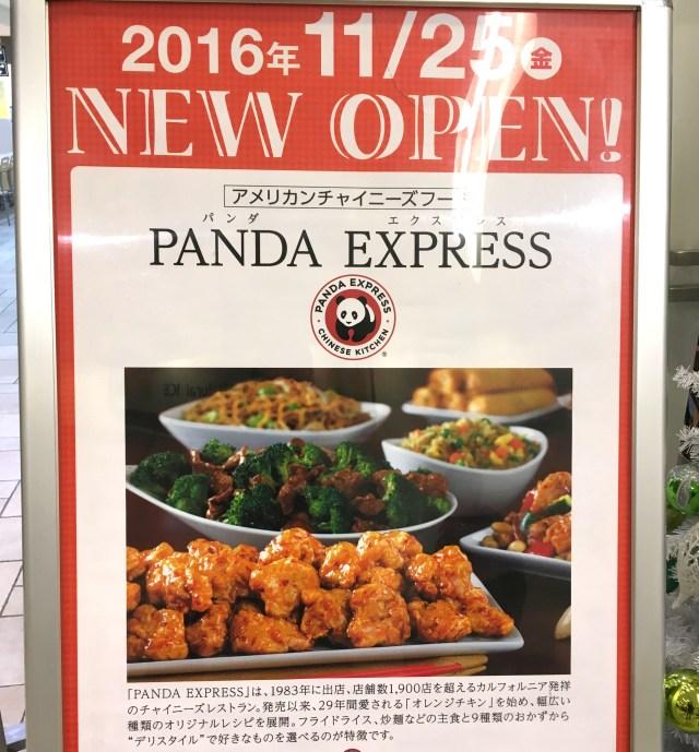 【日本再上陸】アメリカ発の中華料理「パンダエクスプレス」に行ってみた! 意外と早く撤退することになるかも……