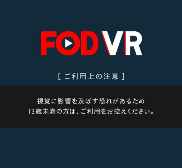 フジのVRアプリ「FODVR」のオリジナルコンテンツがヤバい!『360°まる見え! VRアイドル水泳大会』が激アツすぎて男性陣大歓喜ッ!!