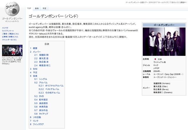 【見事】ウィキペディア化した「ゴールデンボンバー」の公式ページにセンスの良さを感じる理由