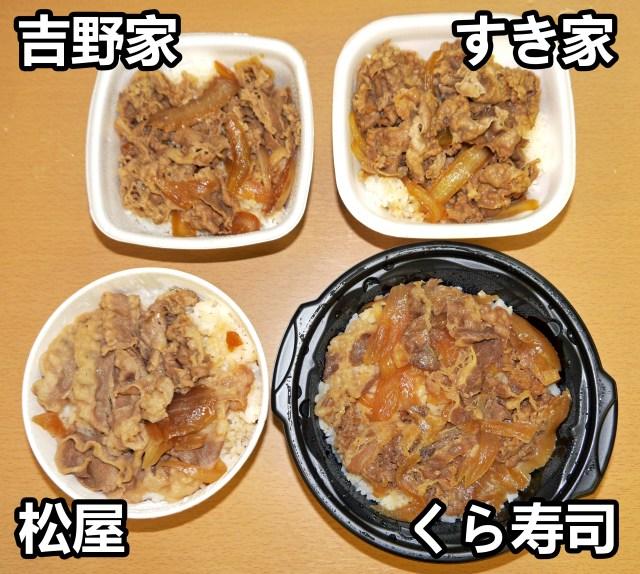 【大激怒】くら寿司の牛丼は本当に牛丼を超えているのか? 吉野家・松屋・すき家と食べ比べてみた → 吉野家に謝れッ!!