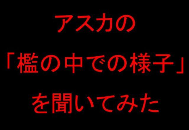 【衝撃】檻の中のアスカが「ハマっている遊び」とは!? 世話をしている人物が証言!