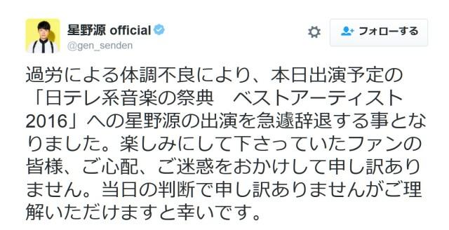 【逃げ恥】星野源さんが過労による体調不良でダウン / ベストアーティスト2016の出演取り止めに