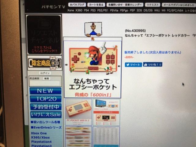 【裏】任天堂のミニファミコンこと『ニンテンドークラシックミニ』発売の3日前に「手のひらサイズの海賊版ファミコン」を売った男が逮捕されていた