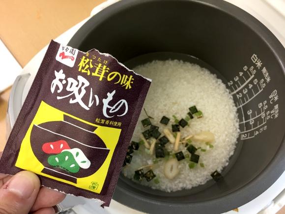 【最強レシピ】1人前100円ちょっと!「お吸い物の素」を使った『ニセ松茸ご飯』が信じられないくらいウマい