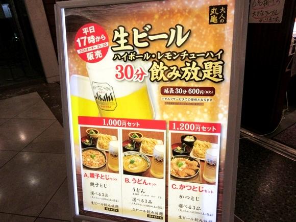「丸亀製麺」で飲み放題をやってる店舗があるらしいぞ! 料理付き30分1000円!! 実際に行ってみたらなぜか『スラムダンク』っぽい感じになった