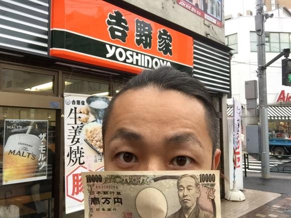 【検証】吉野家で牛丼に「牛皿を1万円分」トッピングしたらこうなった