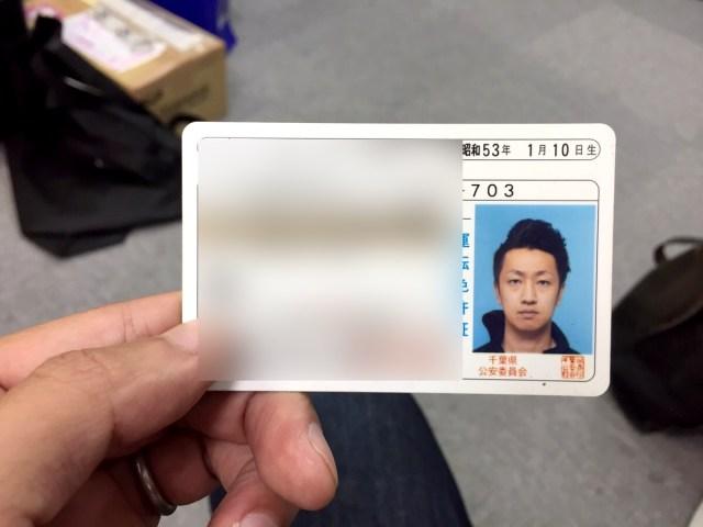【悩み】70歳の父に「運転免許証」を返納させるにはどうしたいいのか?