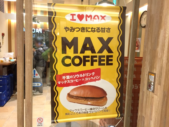【千葉県民歓喜】食べるマックスコーヒー「マックスコーヒーパン」爆誕! 千葉駅限定1日100個まで!!