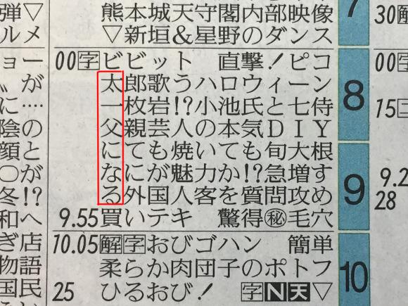 【粋だね】父親になったTOKIO国分太一を祝う『番組ラテ欄』が超オシャレ! ネットの声「スタッフの愛を感じる」