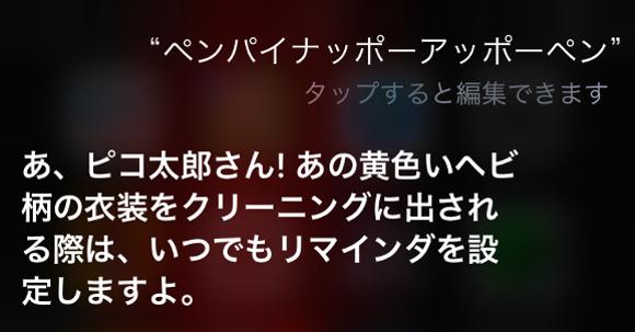 今すぐやってみろ! Siriに「ペンパイナッポーアッポーペン」と話しかけると衝撃の対応をしてくれると判明!!