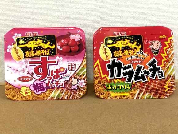 【コイケヤとコラボ】一平ちゃん『カラムーチョホットチリ味』と『すっぱムーチョさっぱり梅味』をひと足早く食べてみた → これは悪ふざけ商品ではない!