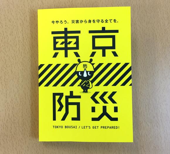 【震災対策】今すぐ準備して! 東京防災が発表している「最小限備えたいアイテム」まとめ