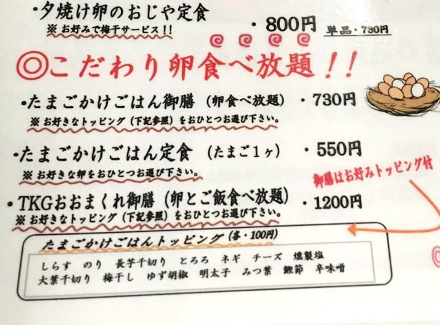730円でこだわりタマゴ食べ放題!「喜三郎農場」で遭遇した絶品タマゴ5種 / 白い黄身・柚子香るタマゴなど