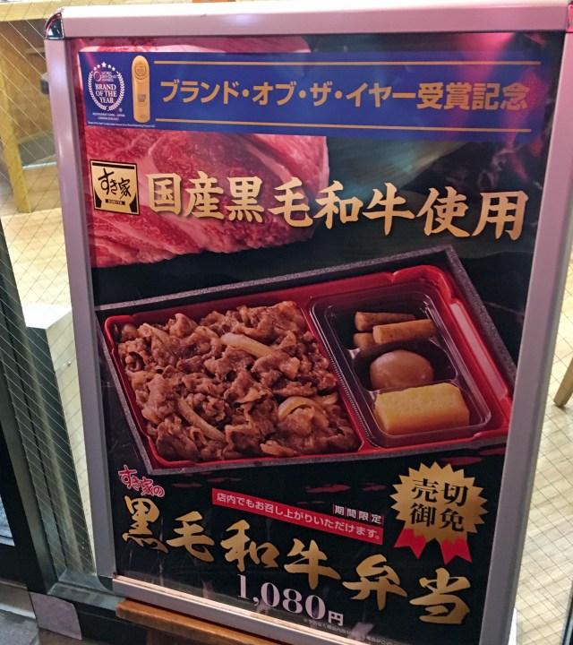 【正直レビュー】1080円もするすき家の「和牛弁当」を食べてみた / ぶっちゃけ2回目はない