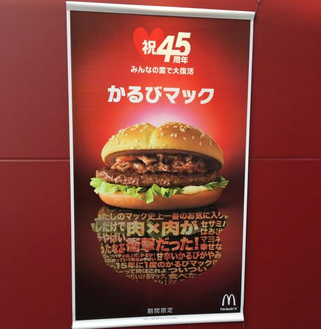 【マクドナルド】15年ぶりに登場した「かるびマック」を食べてみた! パンとパティがなければ完ぺき!!