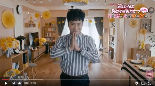 【逃げ恥】藤井隆らによる『恋ダンス特別バージョン』が公開!「全員集合verが来るかも?」とネット上がザワつく