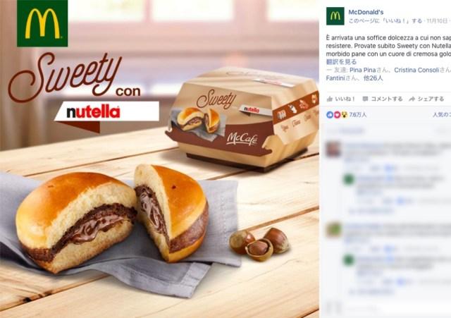 伊マクドナルドで甘~いハンバーガーが登場! チョコ風味「ヌテラ」をタップリ挟んだバーガーが新感覚!!