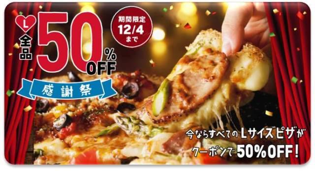 ドミノ・ピザが1週間、Lサイズの半額やるってよ