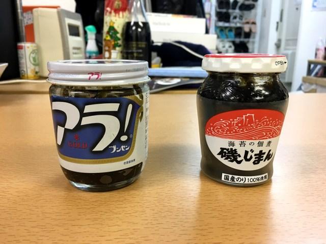 【検証】関西屈指の海苔の佃煮「アラ!」と「磯じまん」はどちらがウマいか食べ比べてみた!