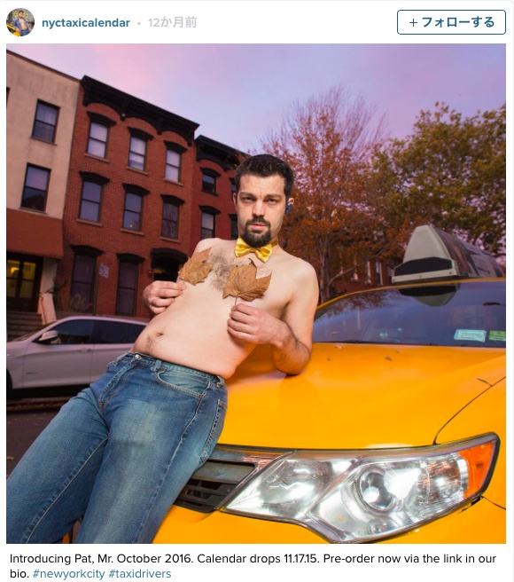 NYのタクシー運転手のセクシー(!?)カレンダーが販売開始! 腹ポコ体型のオっちゃんがポーズを取っててイイ感じ!!
