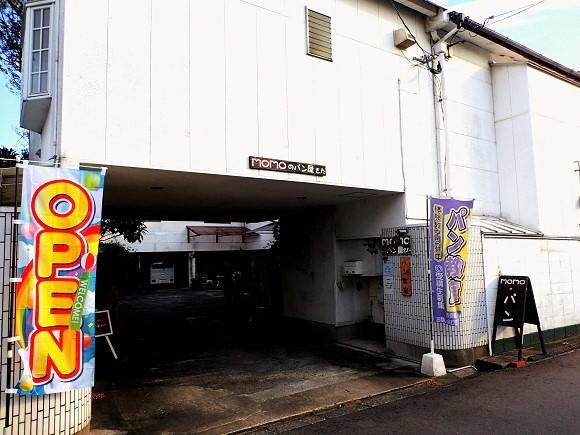 【ウソだろ】北九州でラブホテルにしか見えないパン屋を発見 / なぜか店内ではギターも販売中