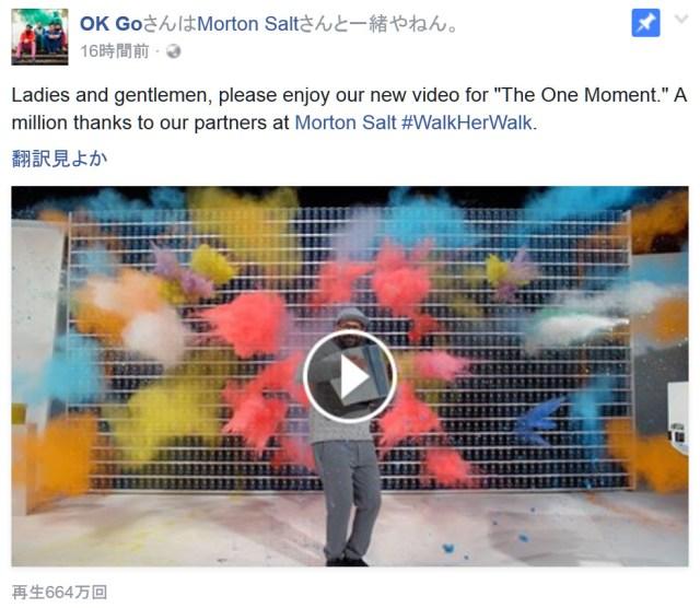 【二度見動画】米ロックバンド「OK Go」の最新ミュージックビデオがすげえ!! 4.2秒にすべてが詰め込まれている