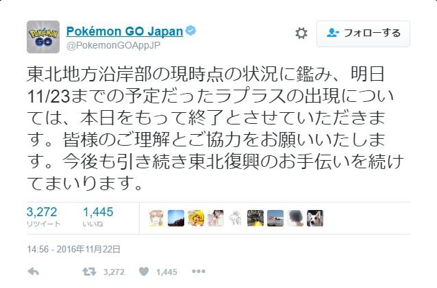 【炎上】福島沖の地震を受けてポケモンGO「ラプラス出現イベント」が中止に / トレーナーの声「ユーザー舐めてる?」「高台にラプラス出して」
