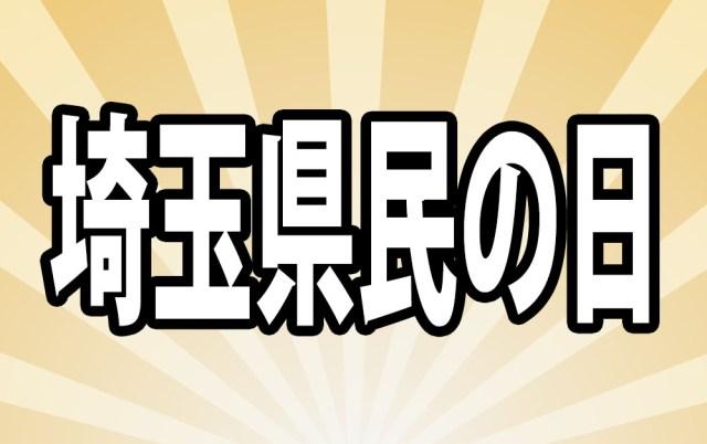 【県民の日】11月14日は埼玉県民の日! 無料で利用できる主な施設・催しのまとめ