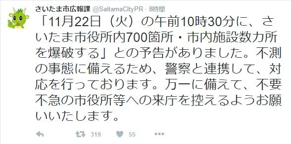 【注意喚起】日本各地の市役所に次々と爆破予告メールが送信されている模様 / 予告時間は11月22日10時30分
