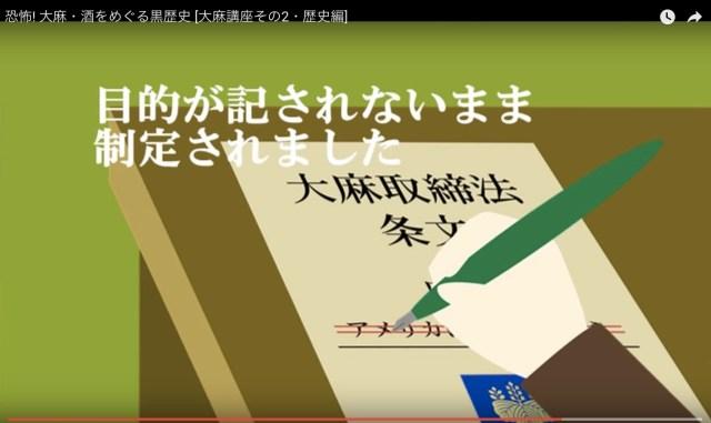 なぜ大麻が日本で違法になったのか一発で分かる動画