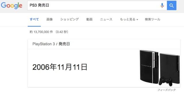 【衝撃】きょう11月11日は『PS3』発売から丸10年