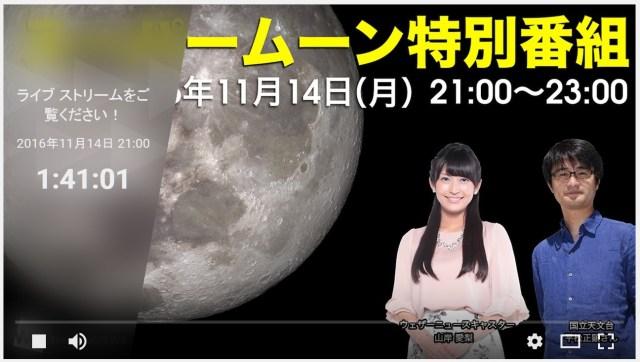 【スーパームーン】空が曇ってて月が見えない人は21時から「ウェザーニュース」のライブ配信を見よう!