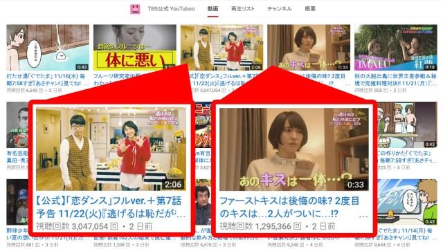 【豆知識】『逃げ恥』がいかに人気があるのかTBS公式YouTubeチャンネルを見ると一発でわかる