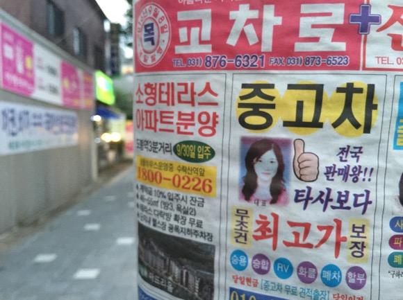 【カメラで超訳】なんとなく読めた! 初めてのソウル旅行がGoogle翻訳でほぼ無敵状態に! Byクーロン黒沢