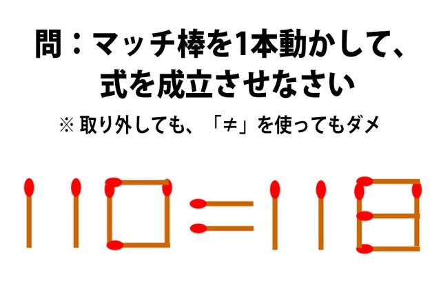 【頭の体操クイズ】「110 = 118」 この式からマッチ棒を1本動かして式を成立させなさい