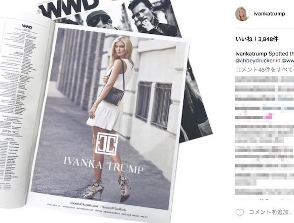 【画像あり】トランプ新大統領の娘が美人すぎてネットがざわつく「LINE交換したい」「娘写せ」