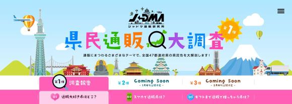 【わかるかな?】「通販大好き都道府県」が発表される → 3位宮城県、2位千葉県、そして1位は……!